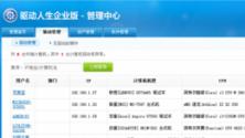 驱动人生(企业版)V1.0.0.8 企业版 简体中文官方安装版