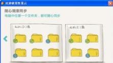 坚果云V3.1.1 官方安装版
