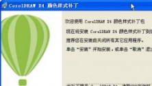 CorelDRAW X4 颜色样式补丁