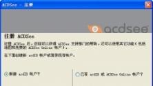 ACDSeeV18.1.0.62 官方版