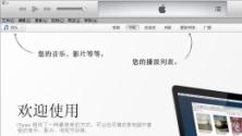 iTunes(64位)V12.4.3.1 官方版