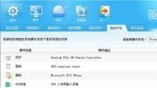 驱动人生2013V6.0.10.72 官方正式版