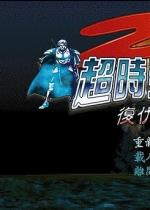 超时空英雄传说2:复仇魔神 中文版