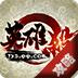 QQ英雄杀 V1.0.4 安卓版