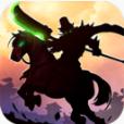 乱轰三国志-全网跨服 王者争霸 V2.6 安卓版