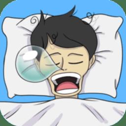 史上最坑白日梦 V1.0 安卓版