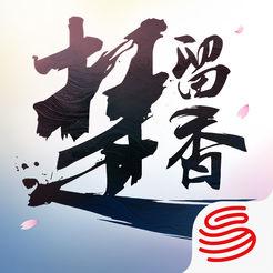 楚留香 V1.0.3 苹果版