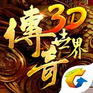 传奇世界3D手游ios辅助苹果免越狱版