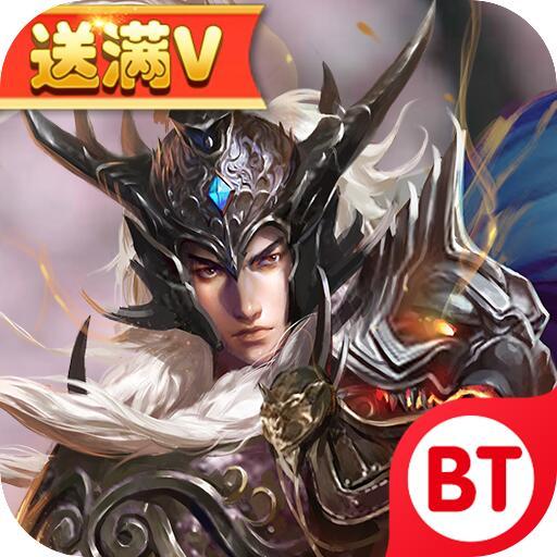 青龙三国志V1.0 变态版