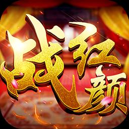 战红颜V1.0.4 变态版