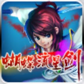 蝴蝶流星剑 V1.0.6 官方版