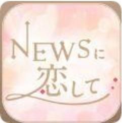 与NEWS恋爱中V1.0 破解版