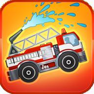 消防车战士比赛V1.1.0 汉化版