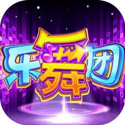 乐舞团OL V1.0 苹果版