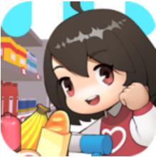 我的模拟超市V1.7 破解版