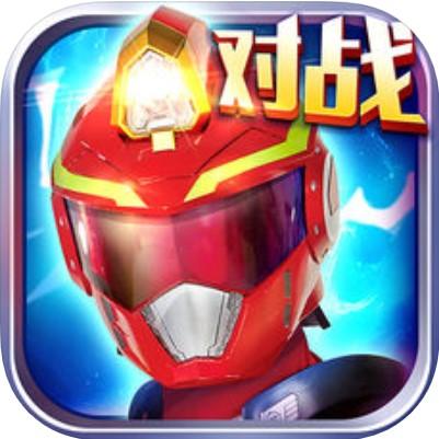 巨神战击队3 V1.0.7 苹果版