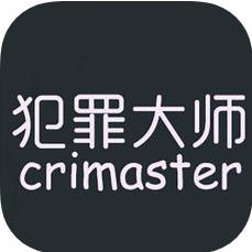 犯罪大师 V1.7 iOS版