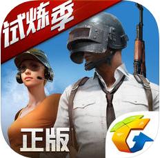 绝地求生:全军出击2019 V1.0.15.10 安卓版