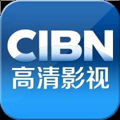 CIBN高清影视VIP会员破解版V5.2.0.4 破解版