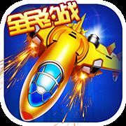 爆金战机V1.1.1 安卓版