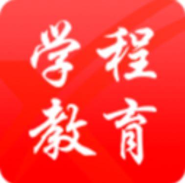 学程教育V1.1.40 安卓版