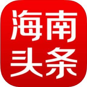 海南头条V2.0.3 苹果版