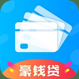 豪钱贷V1.0.0 安卓版