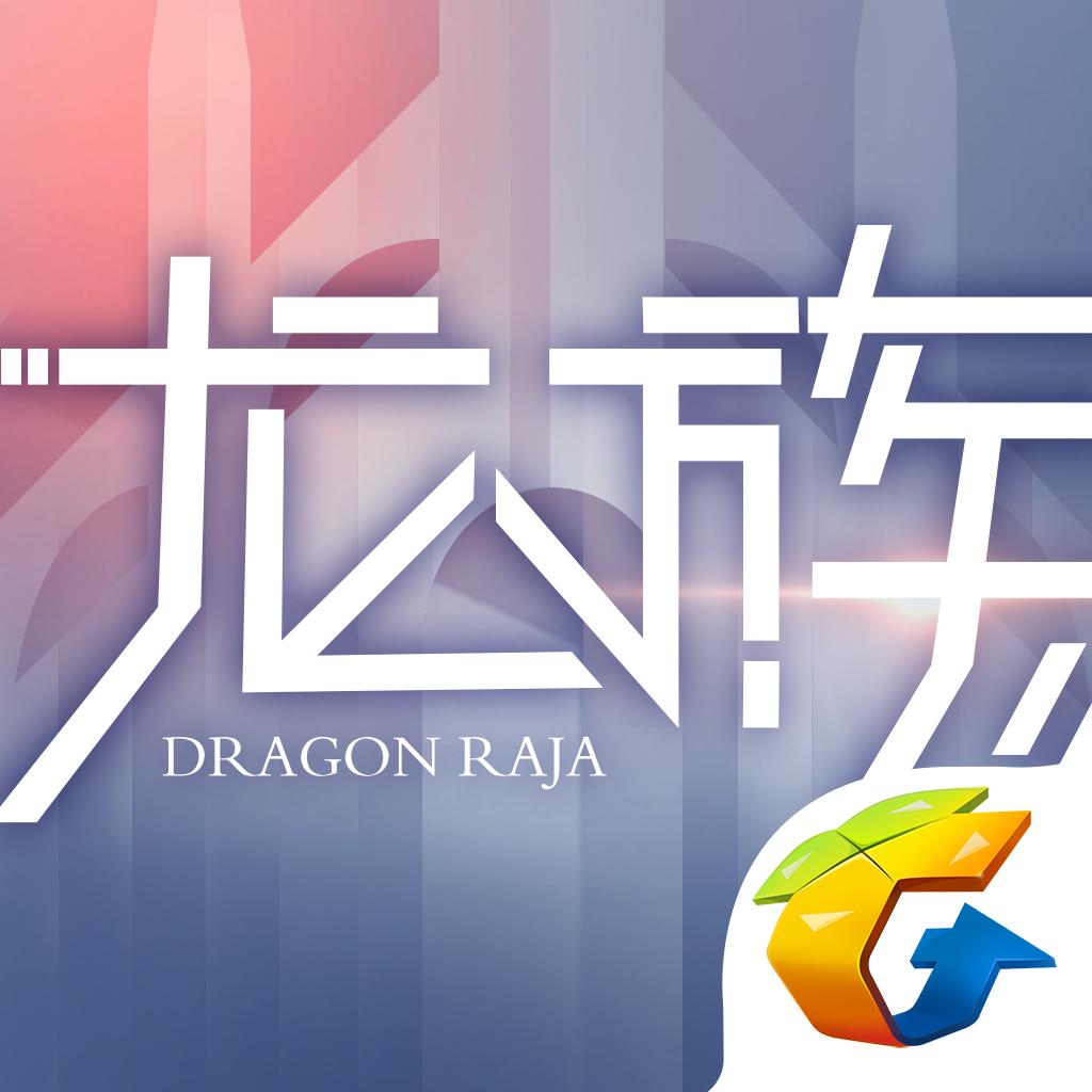 龙族幻想 V1.3 公测版