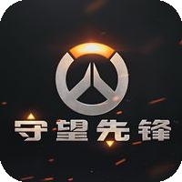 守望先锋 V1.0 正式版
