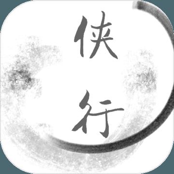 侠行奇缘 V1.0 安卓版