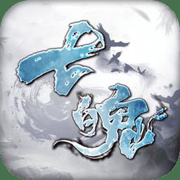 七魄V1.0.0.4 破解版