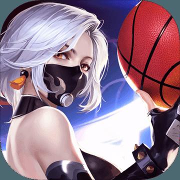 潮人篮球V20.0.832 变态版