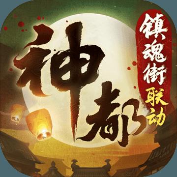 神都夜行录 V1.0.19 官方版