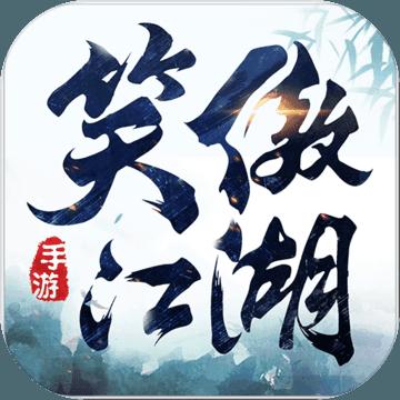 新笑傲江湖 V0.2.9 官方正版