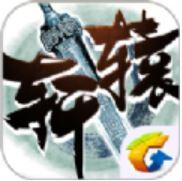 轩辕传奇 V1.0.64.7 满V版