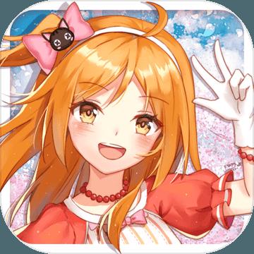 萌星物语V1.6 正式版