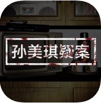孙美琪疑案 V1.0 苹果版