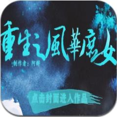 重生之凤凰庶女V3.1 手机版