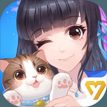 喵与筑无限猫爪版V1.0 无限猫爪版
