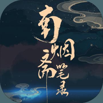 南烟斋笔录V1.0 苹果版