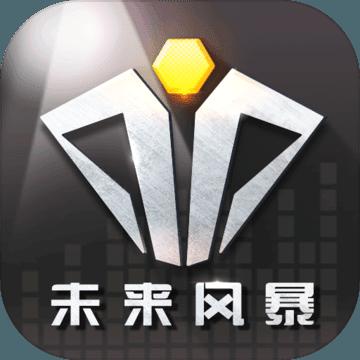 未来风暴V4.3.1 安卓版