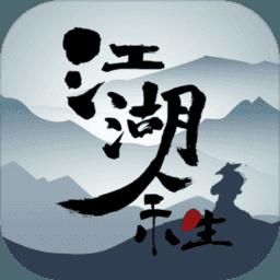 江湖余生 V1.0 最新版