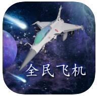 全民飞机大战 V1.0 苹果版
