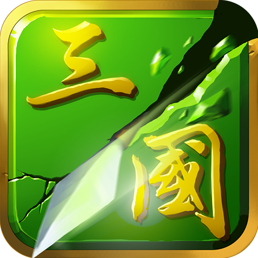狂斩三国2 V1.5.1 手机版