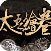 太吾绘卷 V1.0 苹果版