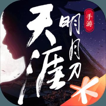 天涯明月刀 V1.0 安卓版