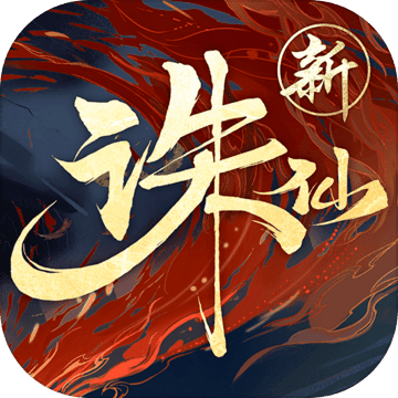 诛仙V1.66.0 新快版