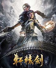 轩辕剑7 完整数字版