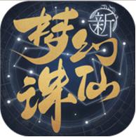 梦幻新诛仙 V1.0 安卓版