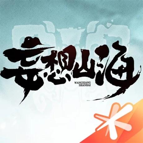 妄想山海 V1.0.2 苹果版